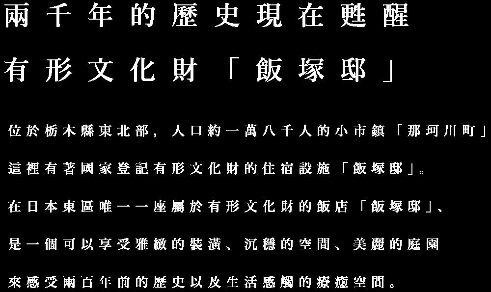 200年の歴史が今蘇る有形文化財「飯塚邸」